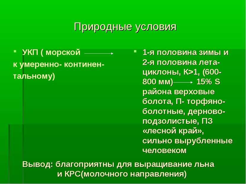Природные условия УКП ( морской к умеренно- континен- тальному) 1-я половина ...