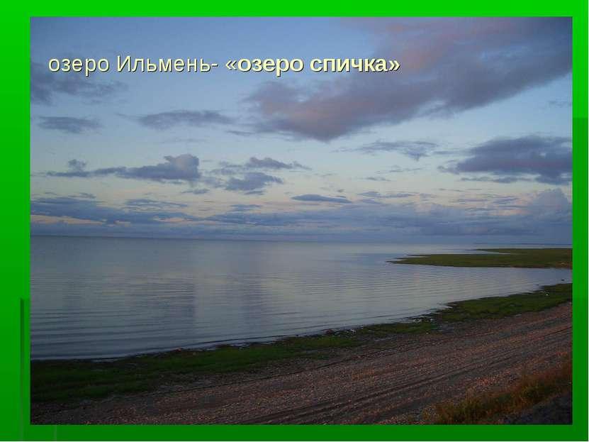 озеро Ильмень- «озеро спичка»