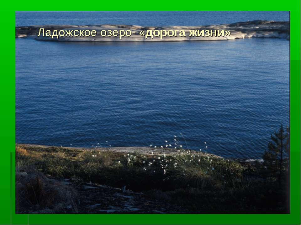 Ладожское озеро- «дорога жизни»