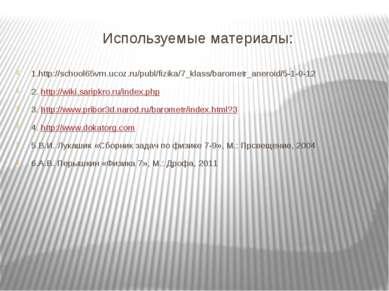 Используемые материалы: 1.http://school65vrn.ucoz.ru/publ/fizika/7_klass/baro...