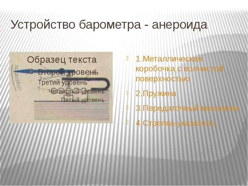 Устройство барометра - анероида 1.Металлическая коробочка с волнистой поверхн...