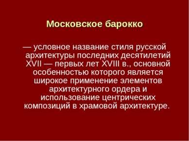 Московское барокко — условное название стиля русской архитектуры последних де...