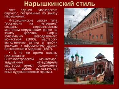 """Нарышкинский стиль все здания """"московского барокко"""", построенные по заказу На..."""