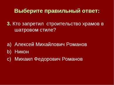 Выберите правильный ответ: 3. Кто запретил строительство храмов в шатровом ст...