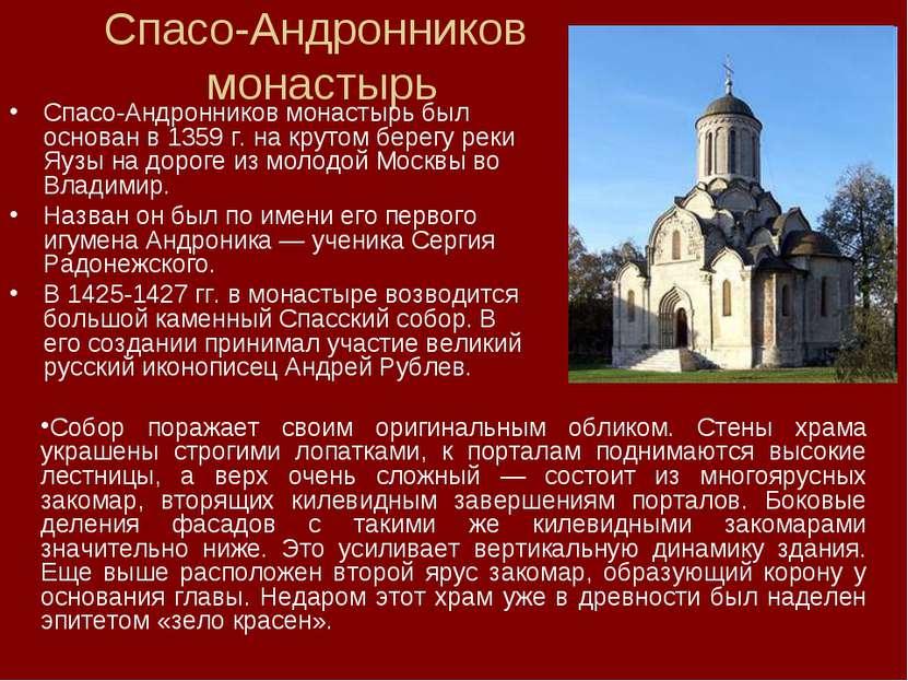 Спасо-Андронников монастырь Спасо-Андронников монастырь был основан в 1359 г....