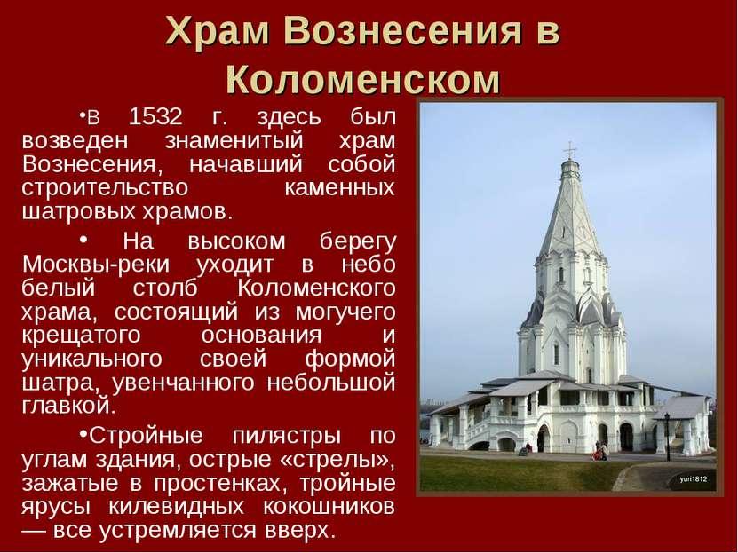 Храм Вознесения в Коломенском В 1532 г. здесь был возведен знаменитый храм Во...