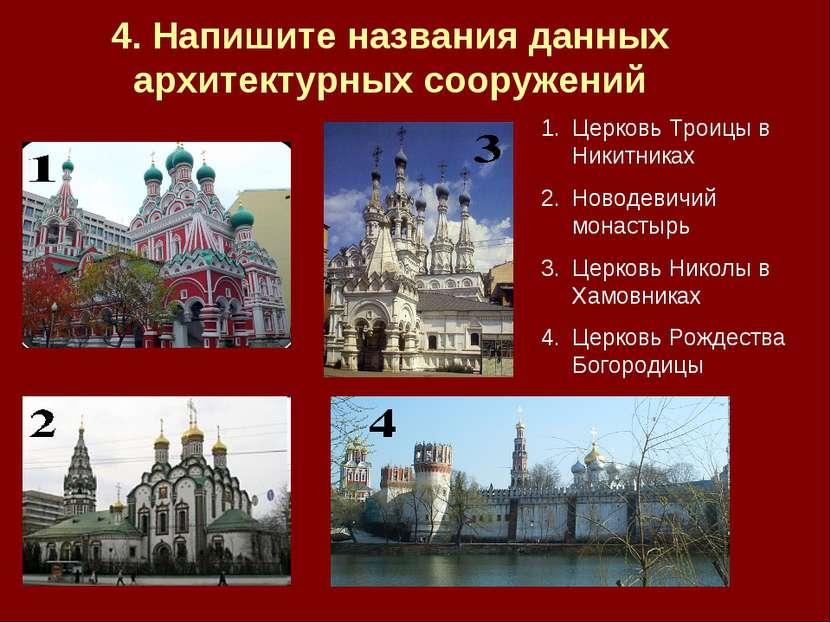 4. Напишите названия данных архитектурных сооружений Церковь Троицы в Никитни...