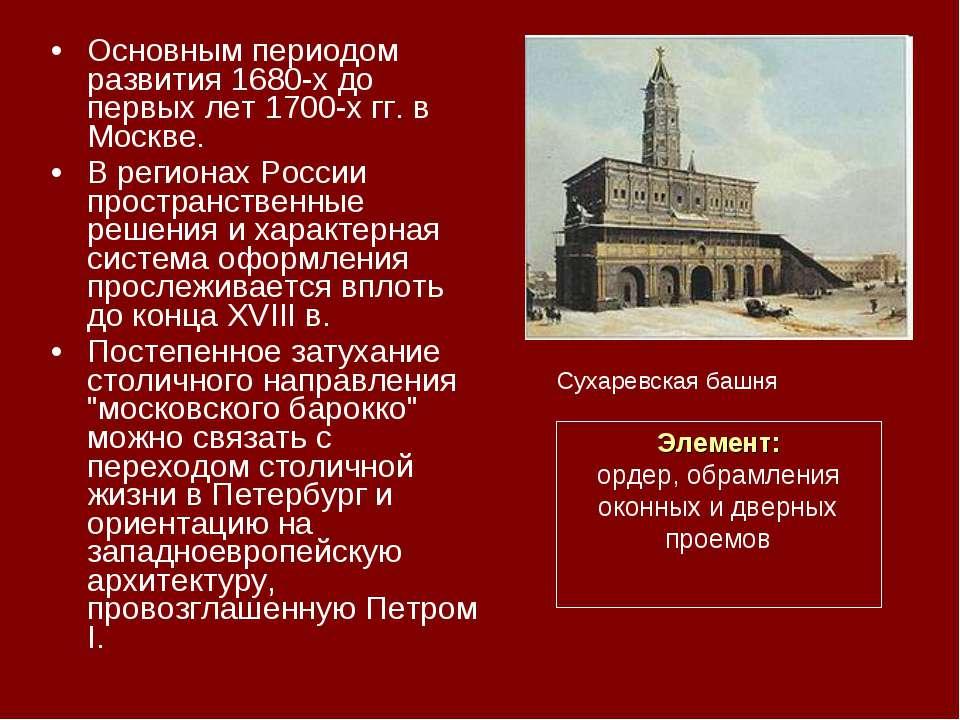 Основным периодом развития 1680-х до первых лет 1700-х гг. в Москве. В регион...
