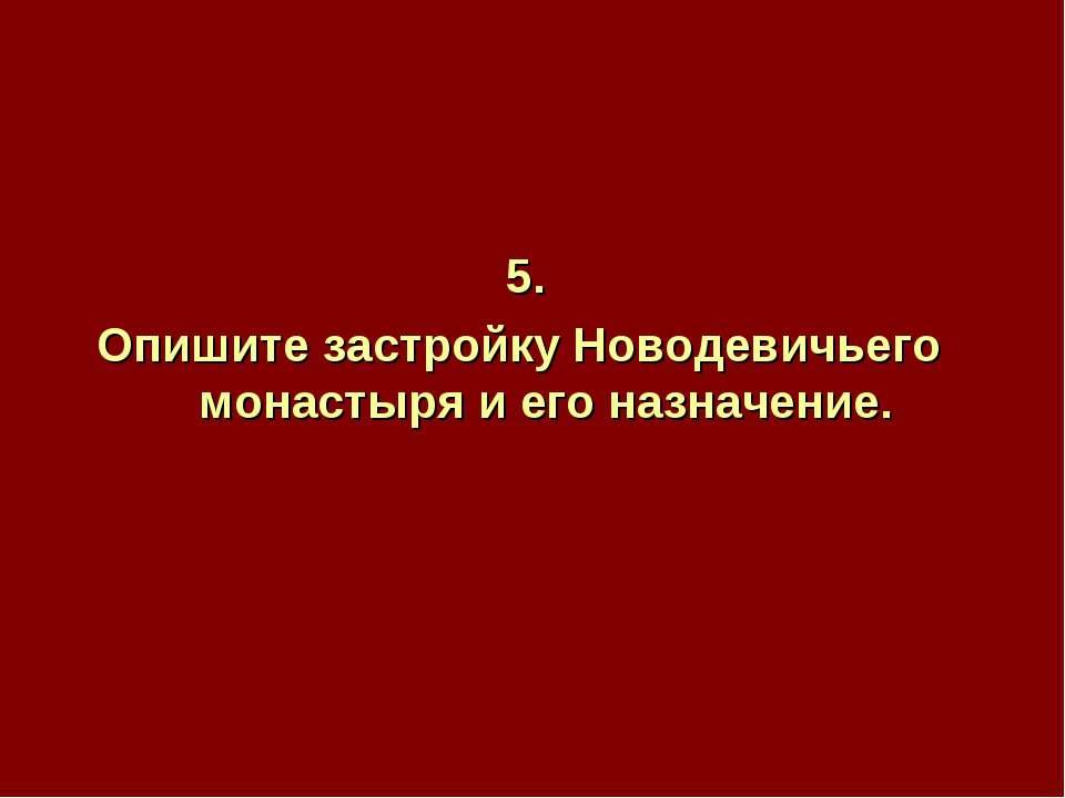 5. Опишите застройку Новодевичьего монастыря и его назначение.