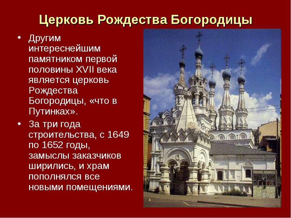 Церковь Рождества Богородицы Другим интереснейшим памятником первой половины ...