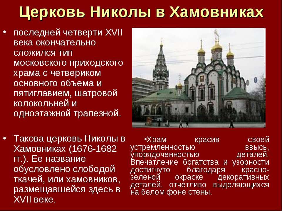 последней четверти XVII века окончательно сложился тип московского приходског...