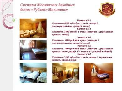 Система Московских доходных домов «Рублево-Мякинино» Комната №1 Стоимость 480...