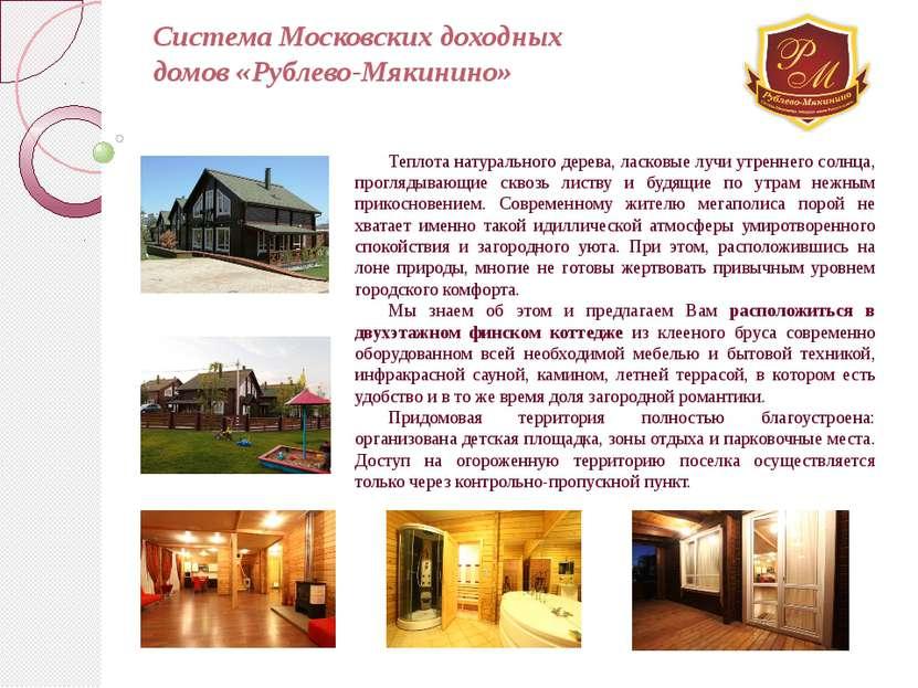 Система Московских доходных домов «Рублево-Мякинино» Теплота натурального дер...
