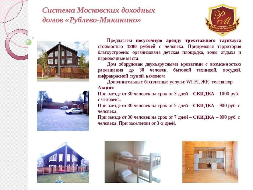 Система Московских доходных домов «Рублево-Мякинино» Предлагаем посуточную ар...