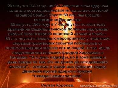 29 августа 1949 года на Семипалатинском ядерном полигоне состоялось первое ис...