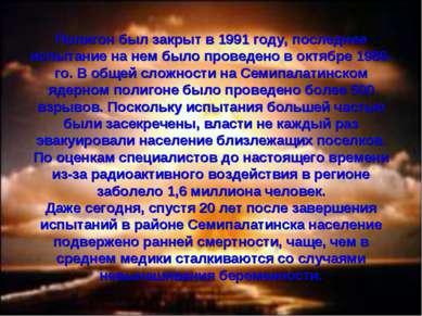 Полигон был закрыт в 1991 году, последнее испытание на нем было проведено в о...