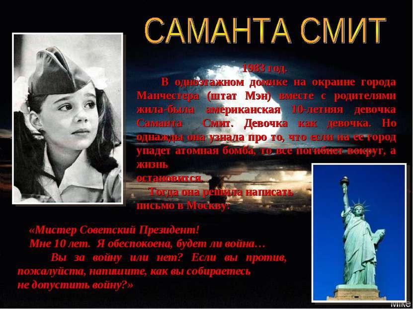 «Мистер Советский Президент! Мне 10 лет. Я обеспокоена, будет ли война… Вы за...