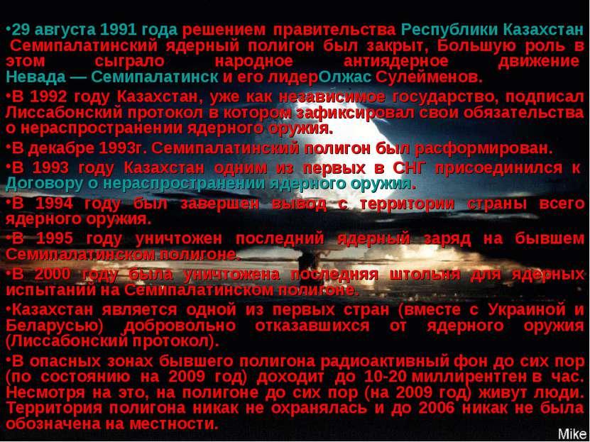 29 августа1991 годарешением правительстваРеспублики КазахстанСемипалатинс...