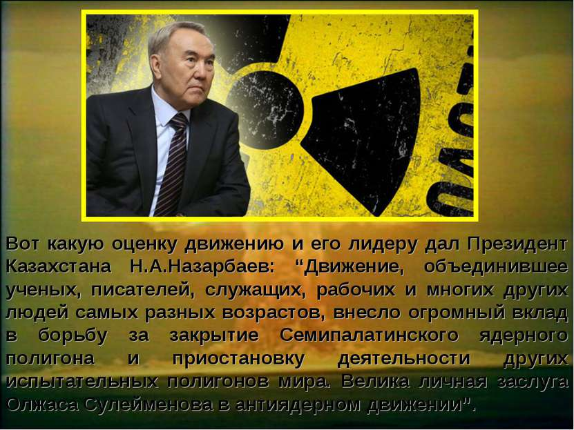 Вот какую оценку движению и его лидеру дал Президент Казахстана Н.А.Назарбаев...