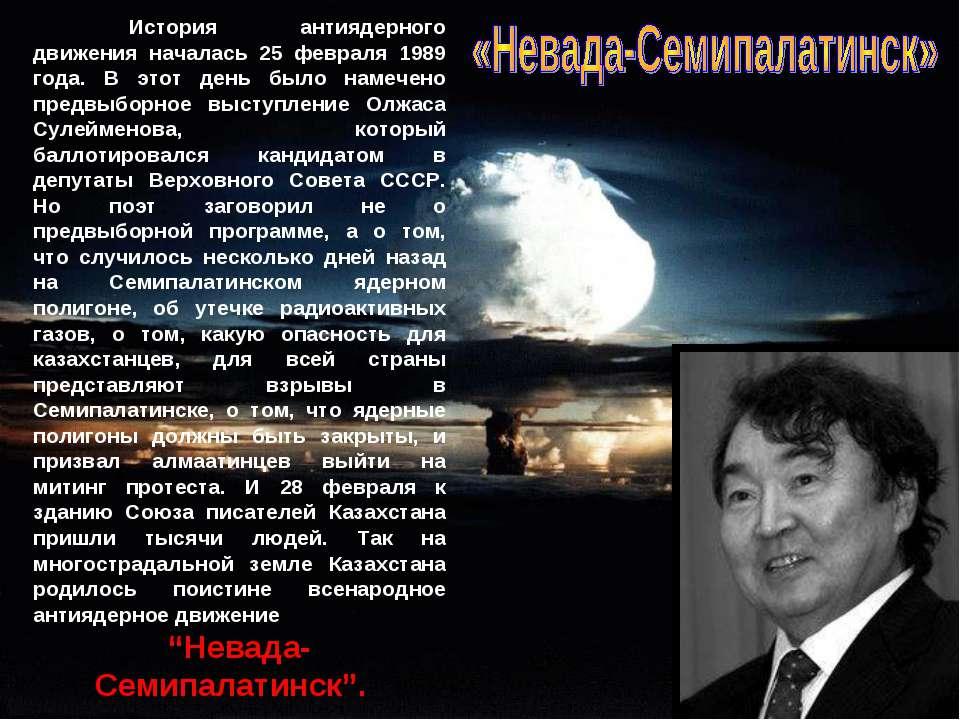 История антиядерного движения началась 25 февраля 1989 года. В этот день было...