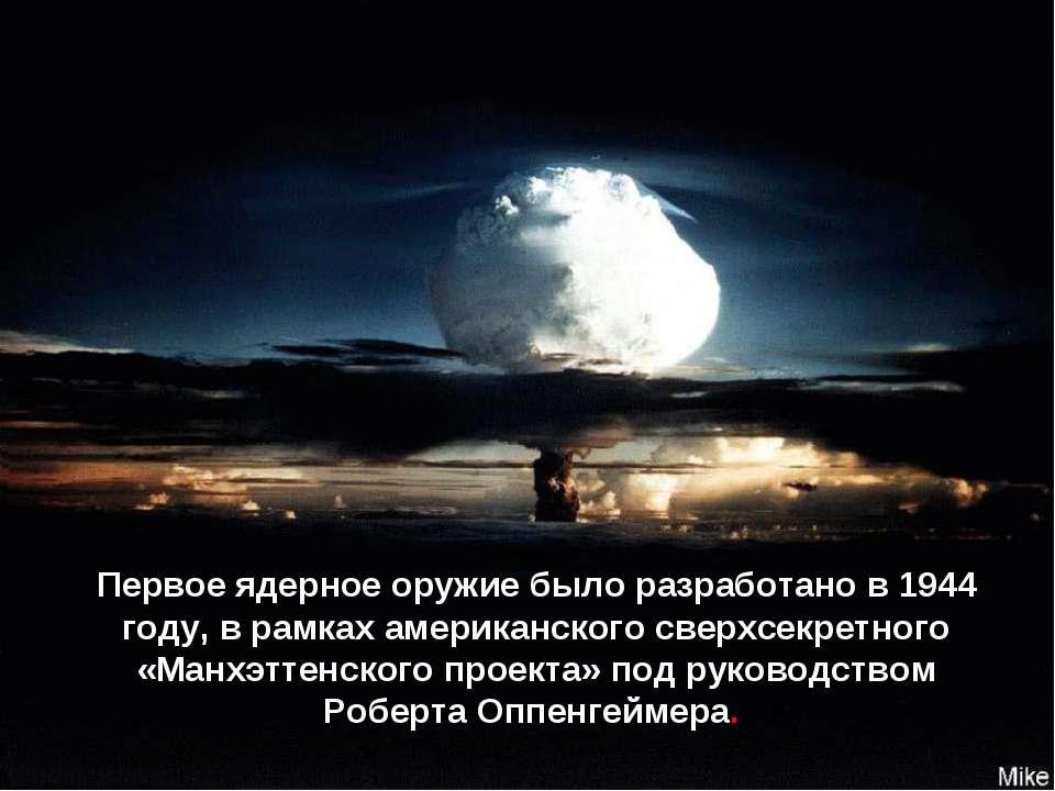 Первое ядерное оружие было разработано в 1944 году, в рамках американского св...