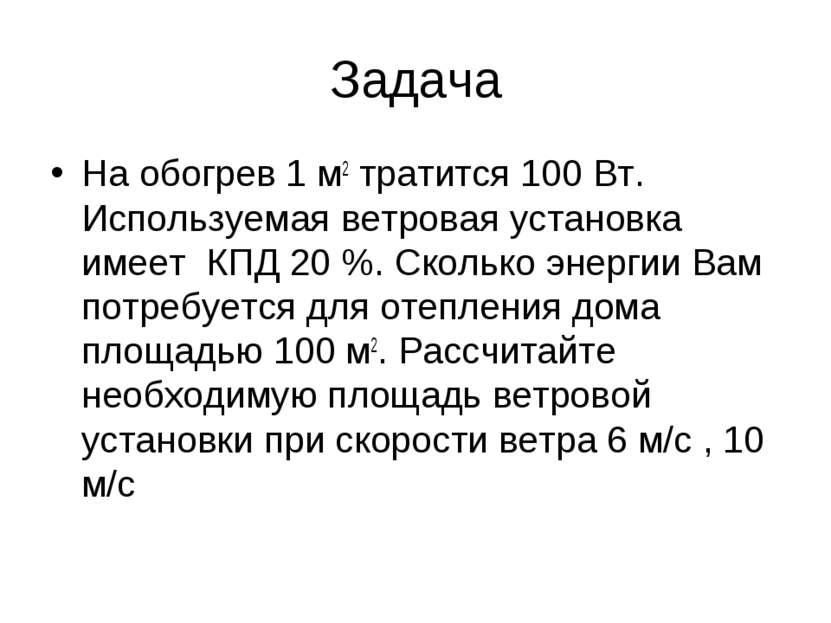 Задача На обогрев 1 м2 тратится 100 Вт. Используемая ветровая установка имеет...
