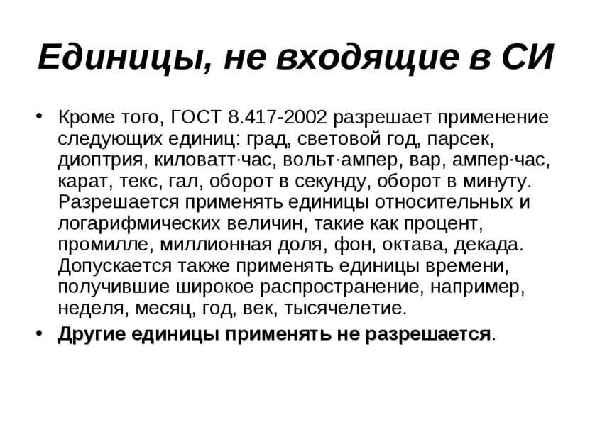 Единицы, не входящие в СИ Кроме того, ГОСТ 8.417-2002 разрешает применение сл...
