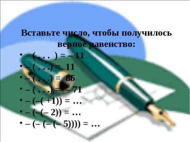 Вставьте число, чтобы получилось верное равенство: – ( . . . ) = – 11 – ( . ....