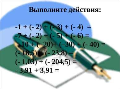 Выполните действия: -1 + (- 2) + (- 3) + (- 4) = -7 + (- 2) + (- 5) + (- 6) =...
