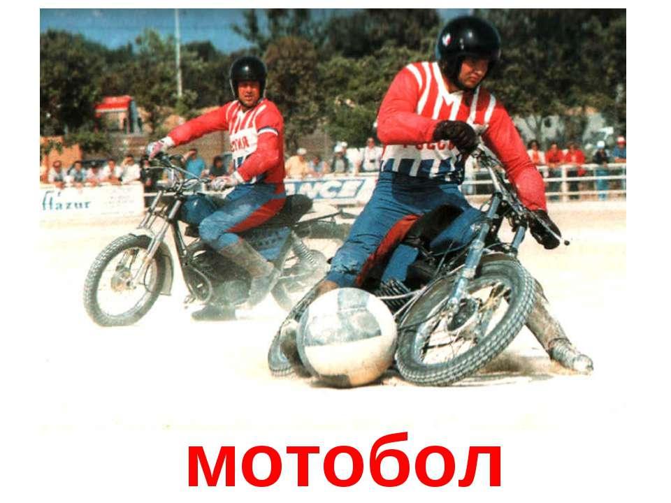 мотобол