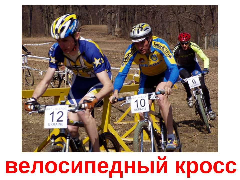 велосипедный кросс