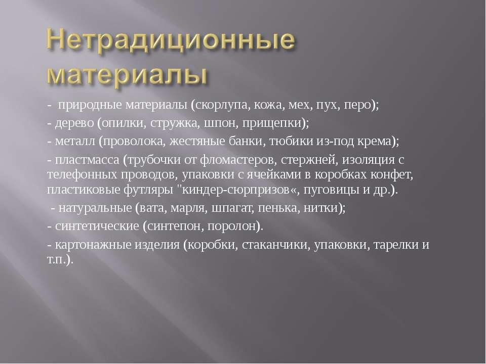 - природные материалы (скорлупа, кожа, мех, пух, перо); - дерево (опилки, стр...