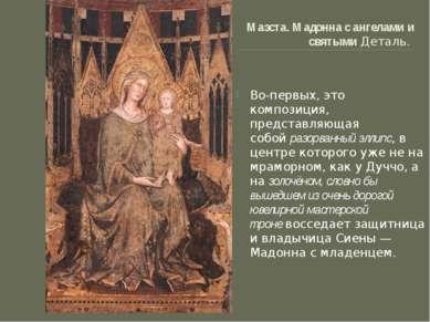 Маэста. Мадонна с ангелами и святымиДеталь. Во-первых, это композиция, пред...