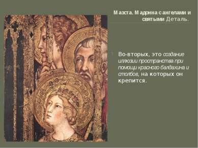Маэста. Мадонна с ангелами и святымиДеталь. Во-вторых, этосоздание иллюзии...