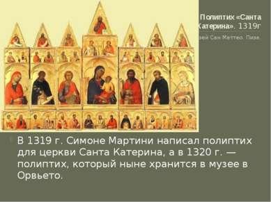 Полиптих «Санта Катерина». 1319г Музей Сан Маттео. Пиза. В 1319 г. Симоне Мар...