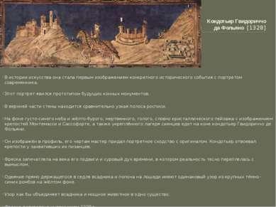 Кондотьер Гвидориччо да Фольяно [1328] В истории искусства она стала первым ...