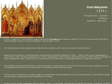 Благовещение. 1333 г. Флоренция, Галерея Уффици Дерево, темпера. В 1333 г. с...