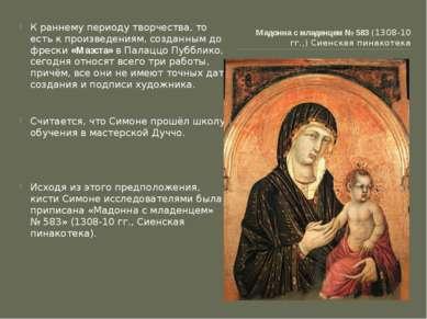 Мадонна с младенцем №583 (1308-10 гг.,) Сиенская пинакотека К раннему период...