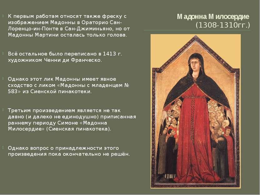 Мадонна Милосердие (1308-1310гг.) К первым работам относят также фреску с изо...