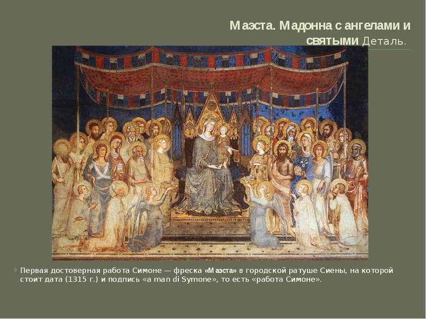 Маэста. Мадонна с ангелами и святымиДеталь. Первая достоверная работа Симоне...