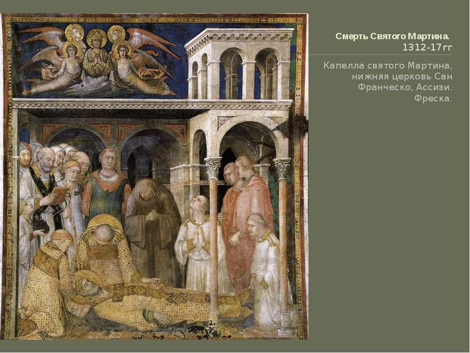 Смерть Святого Мартина. 1312-17гг Капелла святого Мартина, нижняя церковь Са...