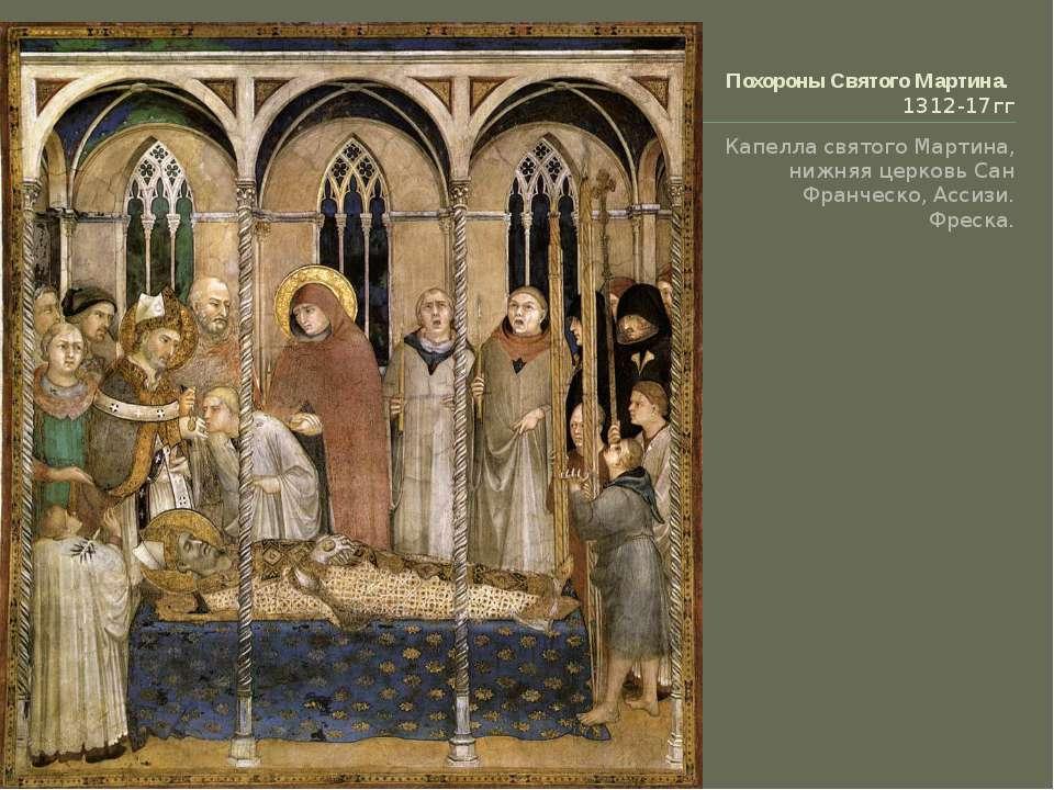Похороны Святого Мартина. 1312-17гг Капелла святого Мартина, нижняя церковь ...