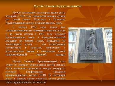 Музей Саломеи Крушельницкой Музей расположен на втором этаже дома, который в ...