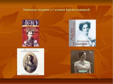 Книжные издания о Саломеи Крушельницкой