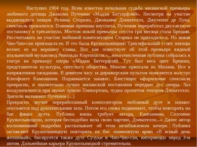 Наступил 1904 год. Всем известна печальная судьба миланской премьеры любимого...