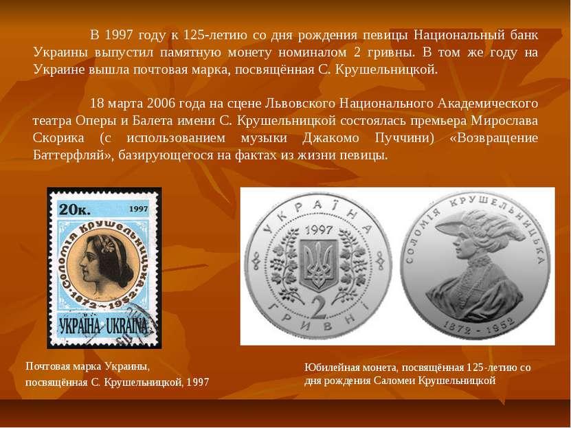 В 1997 году к 125-летию со дня рождения певицы Национальный банк Украины выпу...