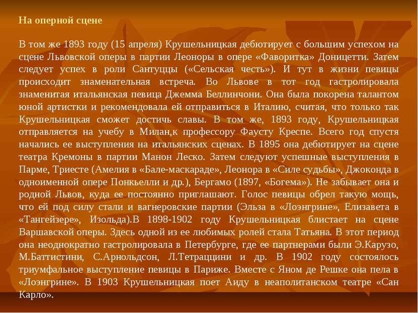 На оперной сцене В том же 1893 году (15 апреля) Крушельницкая дебютирует с бо...