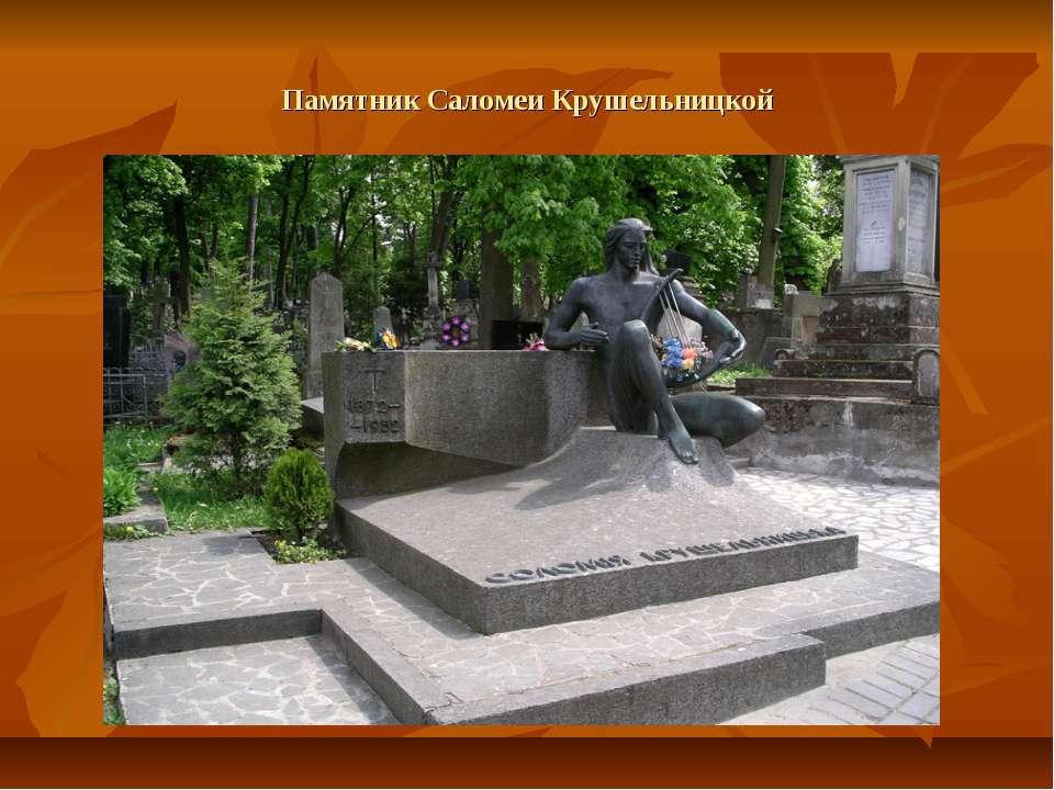Памятник Саломеи Крушельницкой