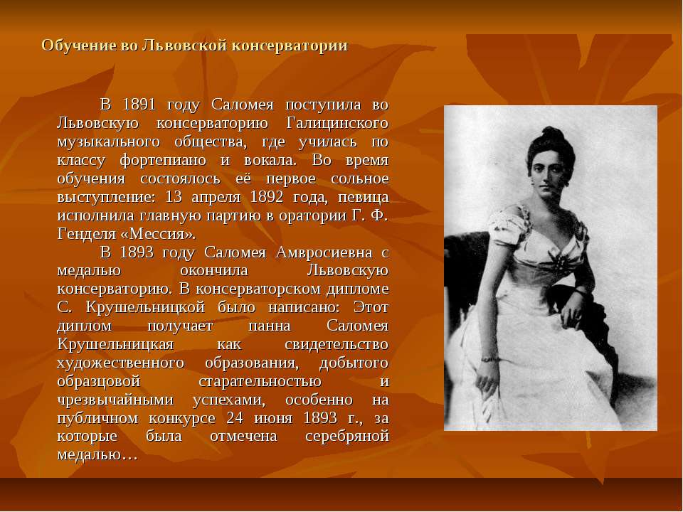 Обучение во Львовской консерватории В 1891 году Саломея поступила во Львовску...
