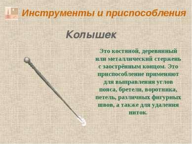 Инструменты и приспособления Колышек Это костяной, деревянный или металлическ...